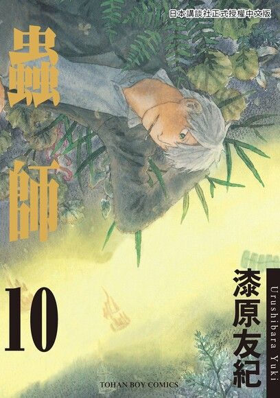 蟲師 10