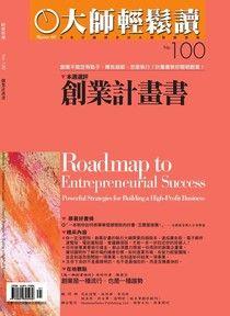 大師輕鬆讀100:創業計畫書