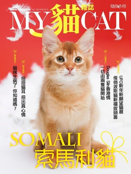 My Cat貓雜誌 02月/2015 第186期