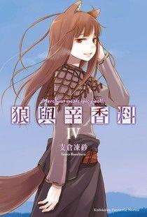 狼與辛香料 (4)(小說)