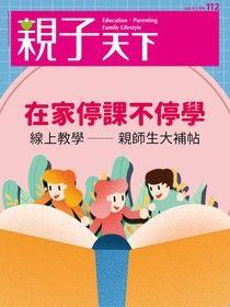 【电子书】在家停課不停學:線上教學——親師生大補帖