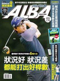 ALBA阿路巴高爾夫 國際中文版 03月號/2021 第75期