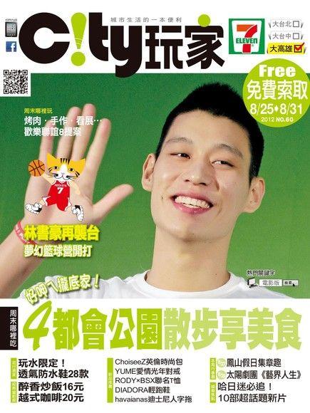 City玩家周刊-高雄 第60期