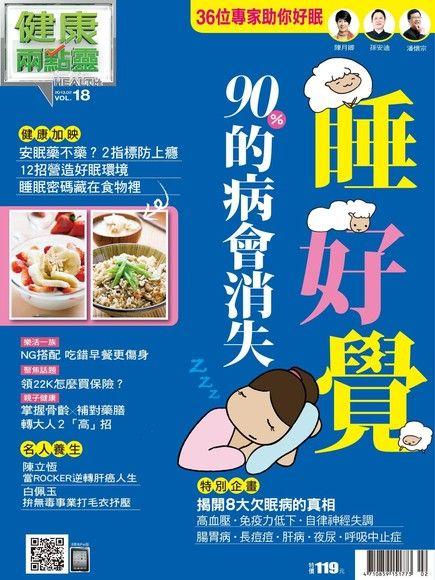 健康兩點靈雙月刊 第18期