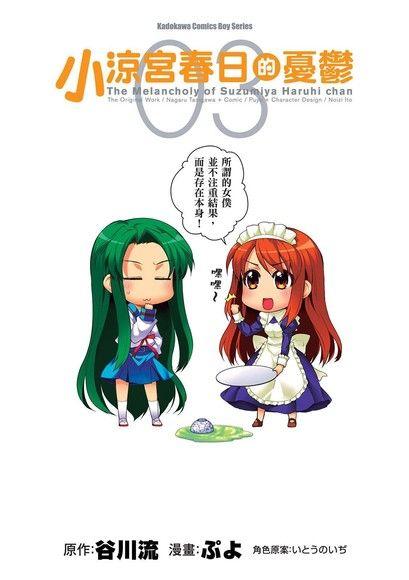 小涼宮春日的憂鬱 (3)(漫畫)