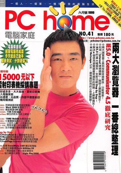 PC home 電腦家庭 06月號/1999 第041期