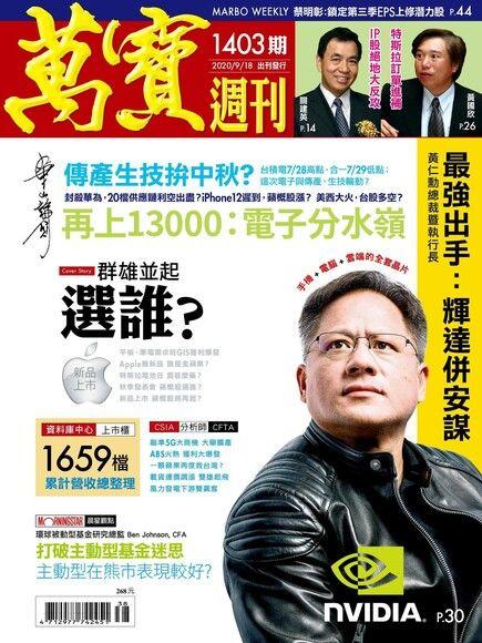 萬寶週刊 第1403期 2020/09/18