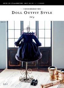 DOLL OUTFIT STYLE 可愛娃娃服飾裁縫手藝集