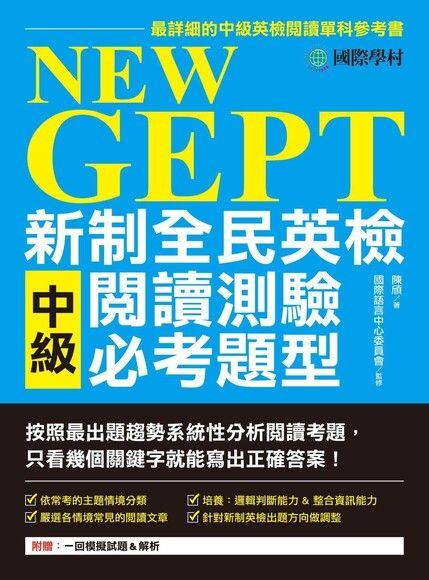 NeW GePt新制全民英檢中級閱讀測驗必考題型