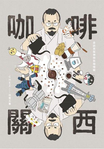 咖啡關西:走訪京阪神特色咖啡館