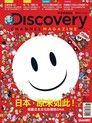 Discovery 探索頻道雜誌國際中文版 06月號/2015 第29期