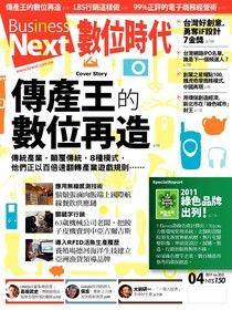 數位時代4月號/2011 第203期