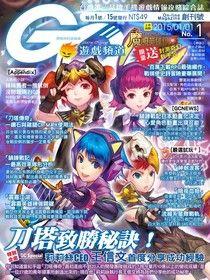 Game Channel 遊戲頻道雙週刊 第1期 2015/01/01 創刊號