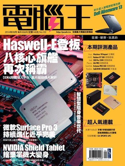 PC home Advance 電腦王 09月號/2014 第122期