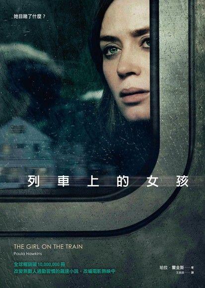 列車上的女孩