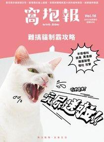窩抱報 6月號 /2019年第16期《難搞貓制霸攻略》(正刊)
