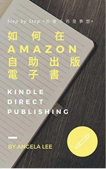 如何在 Amazon 自助出版電子書: Step by Step