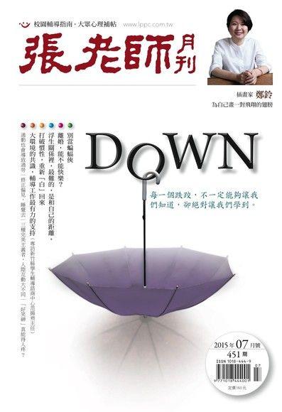 張老師月刊2015年7月/451期