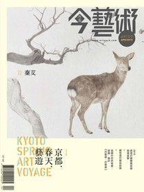 典藏今藝術 04月號/2015 第271期
