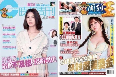 周刊王253期 & 時報周刊2139期