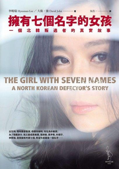 擁有七個名字的女孩: 一個北韓叛逃者的真實故事