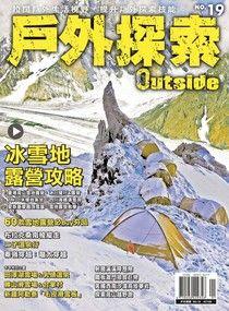 戶外探索Outside雙月刊 02月號/2015年 第19期
