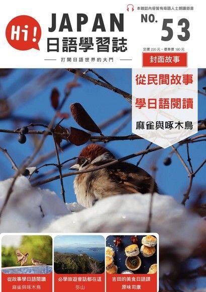 HI!JAPAN日語學習誌 12月號/2019 第53期