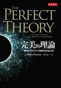 完美的理論