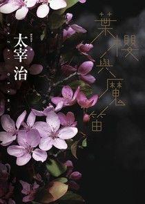 葉櫻與魔笛