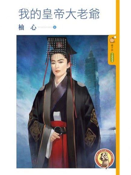 我的皇帝大老爺〔限〕
