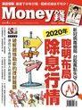 Money錢 04月號/2020 第151期