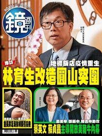 鏡週刊 第205期 2020/09/02