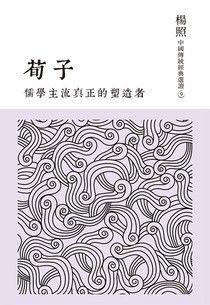 儒學主流真正的塑造者:荀子