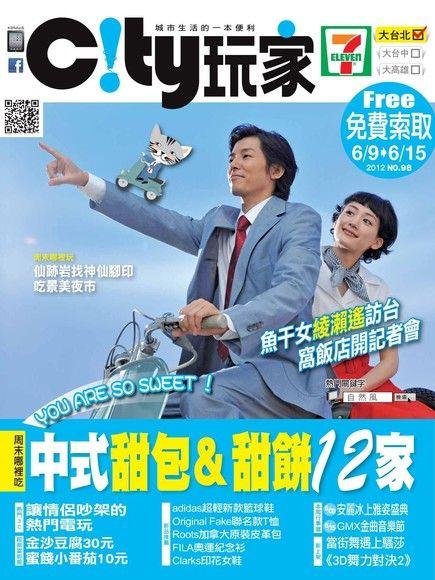 City玩家周刊-台北 第98期