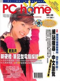 PC home 電腦家庭 12月號/1998 第035期