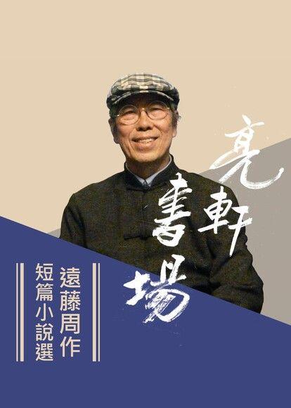 亮軒書場《遠藤周作短篇小說選》
