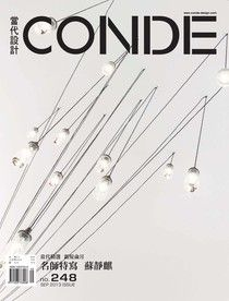 CONDE當代設計雜誌 09月號/2013 第248期