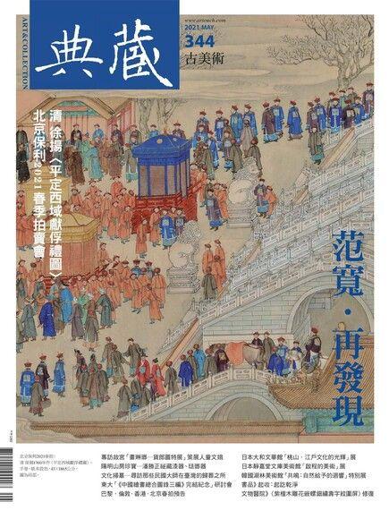 典藏古美術 05月號/2021 第344期