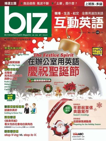 biz互動英語 12月號/2013 第120期
