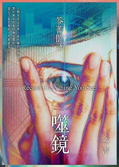 笭菁闇語:噬鏡