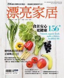 漂亮家居 08月號/2013 第150期 B本