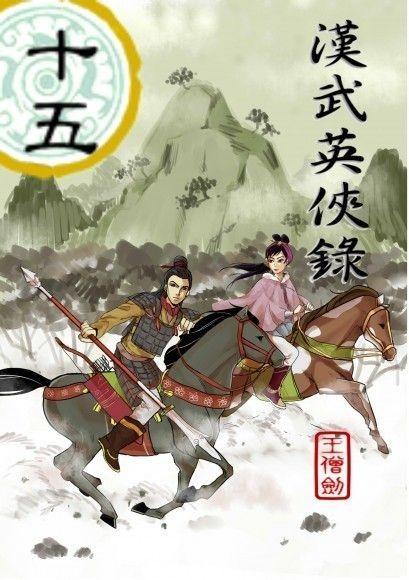 漢武英俠錄 十五卷:傷心人死戰西域霸主