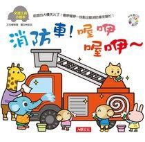 消防車!喔咿喔咿~:交通工具小繪本