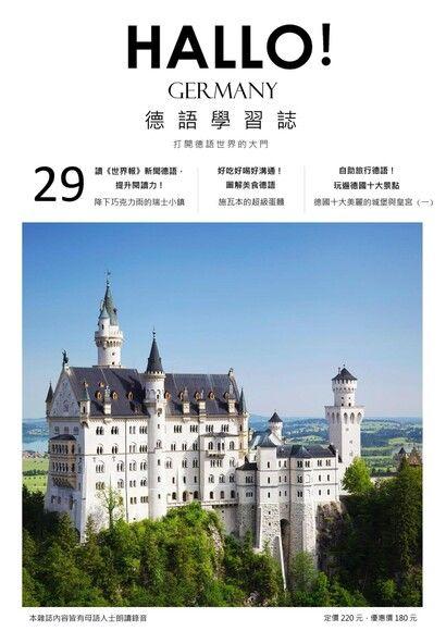 HALLO!Germany德語學習誌 09月號/2020 第29期