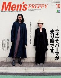 Men's PREPPY 2016年10月號 【日文版】