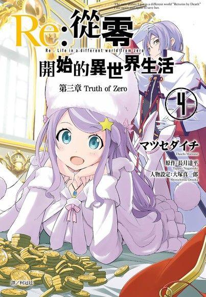 Re:從零開始的異世界生活 第三章 Truth of Zero(04)