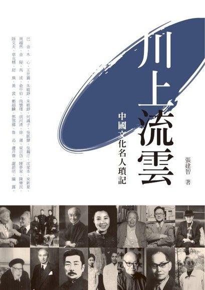 川上流雲──中國文化名人瑣記