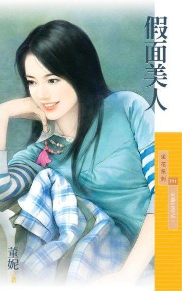 假面美人【米蟲生涯之二】