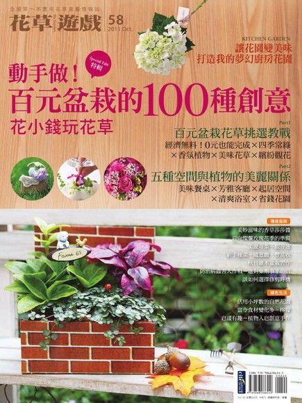 花草遊戲No.58:動手做!百元盆栽的100種創意