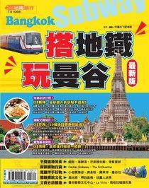 搭地鐵玩曼谷 '16-'17